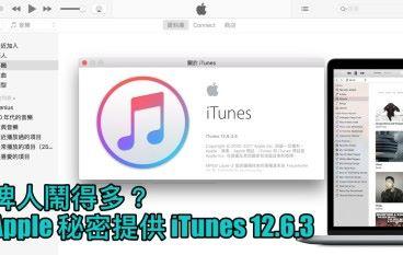 俾人鬧得多?Apple 秘密提供 iTunes 12.6.3 取代 12.7