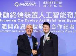 高通與商湯合作 研發終端內置AI