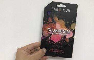 【免費 5GB 數據】申請 The Club SIM Card 細節、詳情你要知!