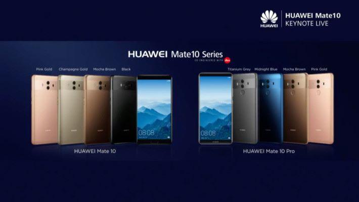 Huawei 發表 Mate 10 系列手機