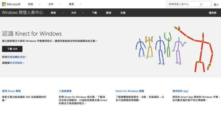 Microsoft 開設了 Kinect 開發人平台,提供開發套件,相信今後要轉移開發 MR 應用了。