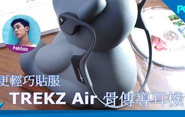 更輕巧更貼服 新一代骨傳導耳機 Aftershockz TREKZ AIR