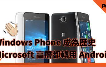 Windows Phone 成為歷史 Microsoft 高層都轉用 Android