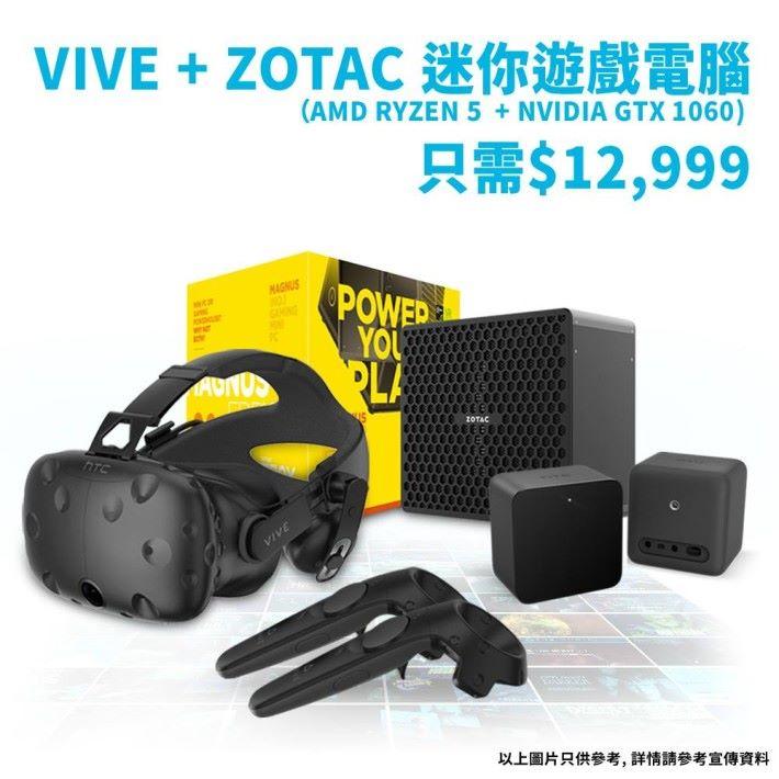 VIVE與ZOTAC MAGNUS ER51060 一同購買只需 $12,999,較分開購買來得更抵!