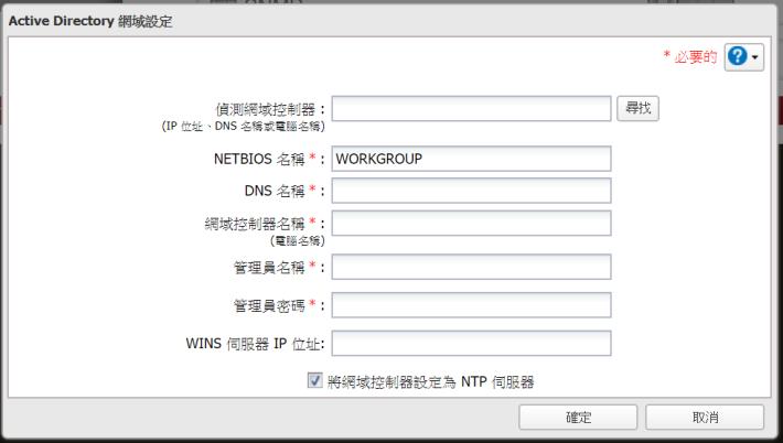 支援 Active Directory。