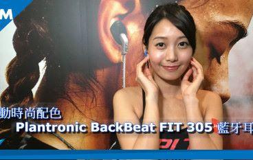 【運動時尚】用來襯衫最啱 Plantronic BackBeat FIT 305 藍牙耳機