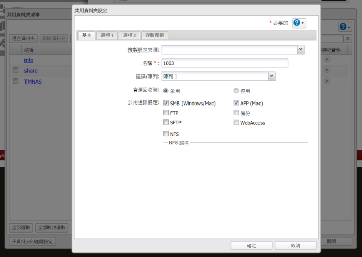 因為 GUI 不太圖像化,所以開設新資料夾,並不是 Right Click 再按新增那麼簡單。不過也可以在 FTP 用平常的方法新增資料夾。