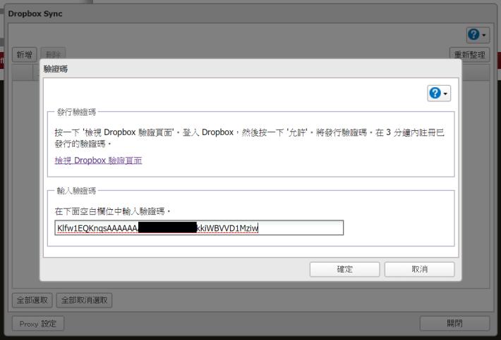 把 Dropbox 的 B-Sync(Buffalo Sync)受權碼貼在 NAS Web GUI,就可同步兩邊檔案。