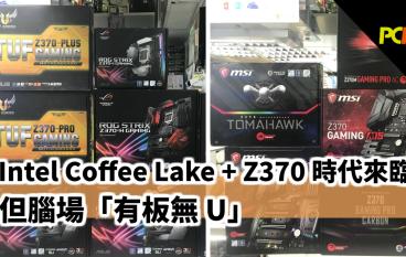 【場料】Intel Coffee Lake + Z370 時代來臨 腦場「有板無 U」