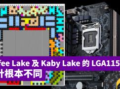 為何 Coffee Lake 主機板不兼容 Kaby Lake?因為兩款 LGA1151 設計根本不同