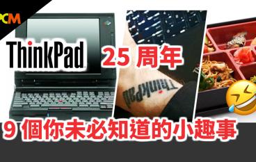 【 ThinkPad 25 周年】9 個你未必知道的小趣事