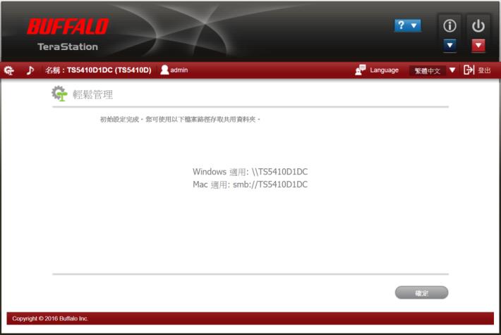 在安裝完成後,會有一個網絡地址讓你連線到 NAS 。
