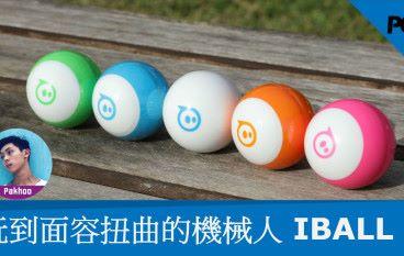 【PCM 實玩】玩到你面容扭曲的機器人 Sphero Mini IBALL 3