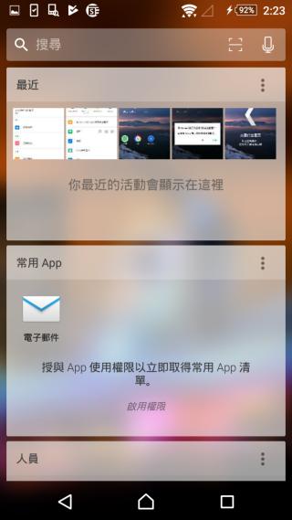 向右撥會到了卡片頁,預設會顯示最常用軟件、聯絡人、和新聞等資料。其實很相現在的 iOS 。