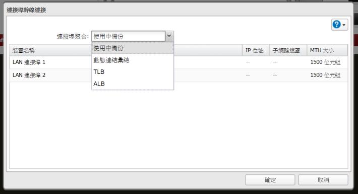 可在兩個 1G Port 設定 Link Aggregation。