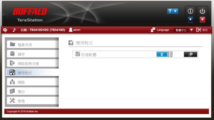 應用程式只有防毒軟體可選。