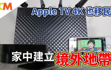 Apple TV 4K 也可翻牆 家中建立「境外地帶」