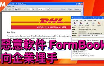 惡意軟件 FormBook 向企業埋手