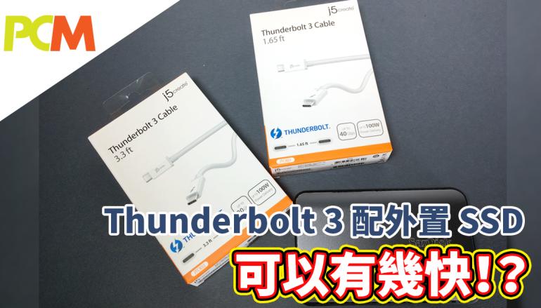 【追求極速】 Thunderbolt 3 配外置 SSD 可以有幾快!?