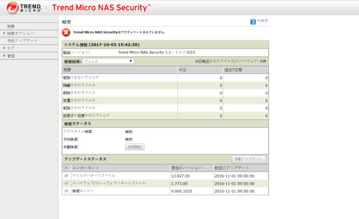 防毒軟體竟是由大廠 Trend Micro 提供,不過日語我看不懂,又好像找不到轉換語言的按鈕。
