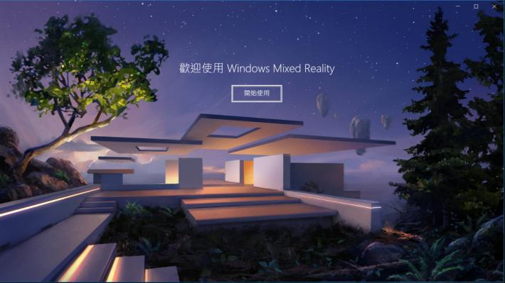 Windows MR 初始頁面。