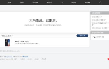 iPhone X 又燶埋 AOS 退單教學