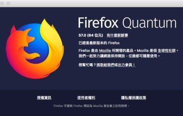 Firefox Quantum 正式推出 效能媲美 Chrome 資源更慳