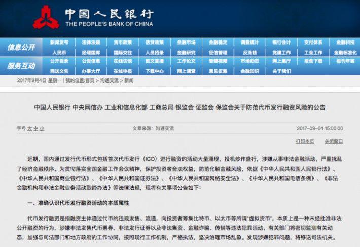 今年 9 月初,中國人民銀行發出通知制止各種虛擬貨幣交易和融資活動,雖然曾令 Bitcoin 價格一度下跌,但很快就再重拾升軌。