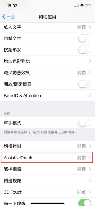 開啟「設定」 App ,選擇「一般>輔助使用>AssistiveTouch」;
