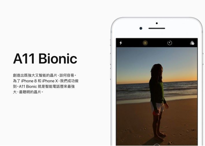 Johny Srouji 形容內嵌了人工智能的 A11 Bionic 處理器是 Apple 晶片設計能力的證明。