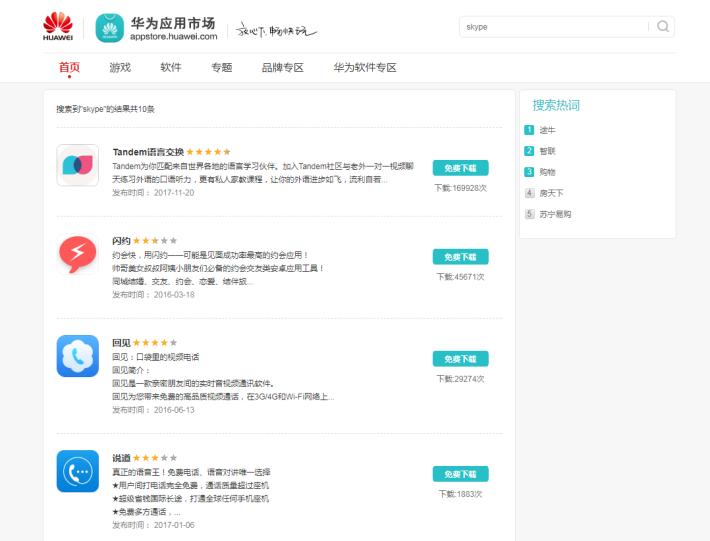 在華為、小米等熱門的 Android 應用市場已經無法下載 Skype 。