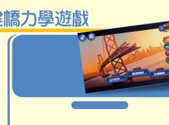 Bridge Construction Simulator 建橋力學遊戲