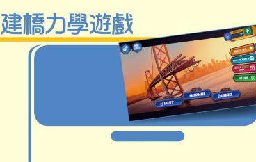 Bridge Construction Simulator 建橋力學遊戲