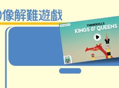 Thinkrolls: Kings & Queens 圖像解難遊戲
