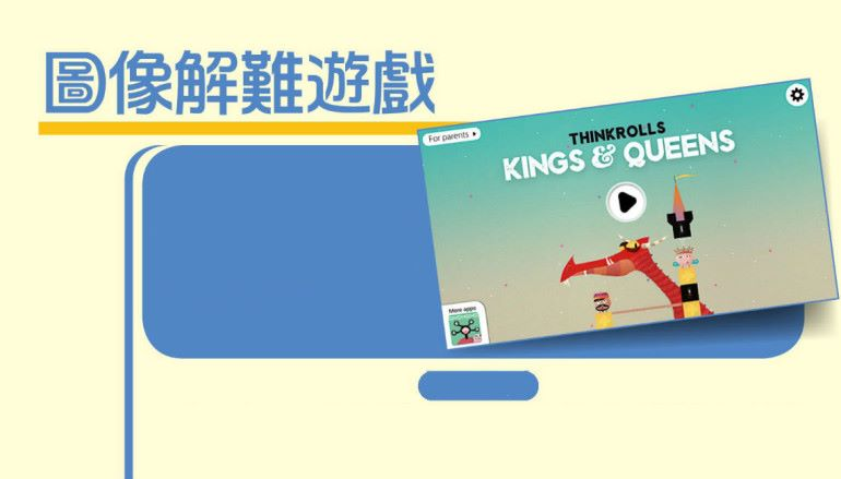 Thinkrolls: Kings & Queens 圖像解難遊戲