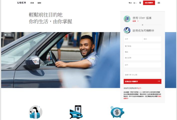 UBER 是創新服務,在香港所遭受的困境,正是體制未能配合。