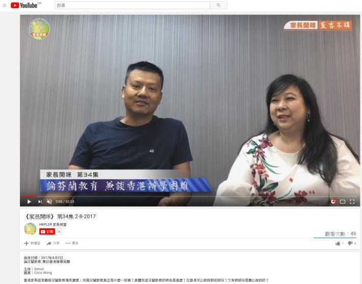 香港革新教育家長同盟是一個關注學生的組織。