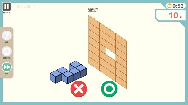 其中一款遊戲為立體方塊。
