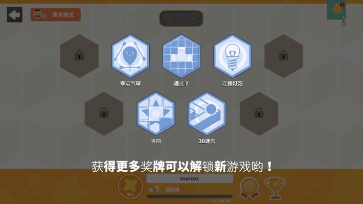 集齊更多襟章,就能開啟新遊戲。