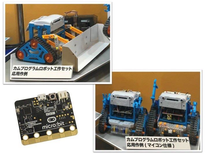加入 Micro:bit 電路板改裝。