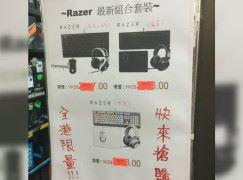 【場料】迎接上市? Razer  電競配件套裝再減價
