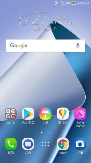 運行 Android 7.1.1系統及ASUS ZenUI 4.0,使用體驗依舊爽快。