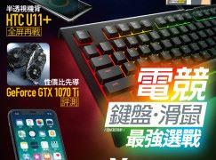 【#1265 PCM】電競鍵盤.滑鼠最強選戰