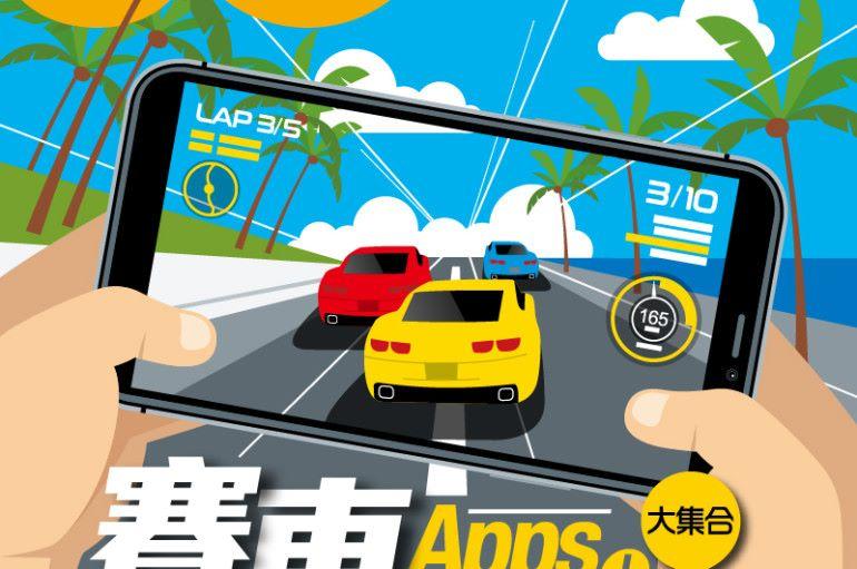 【#1265 50Tips】賽車 Apps + Games 大集合