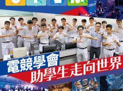 【#1265 eKids】電競學會助學生走向世界