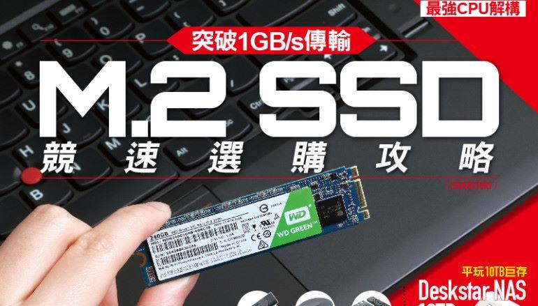 【#1266 PCM】突進千 MB/s 傳輸 M.2 SSD 競速選購攻略
