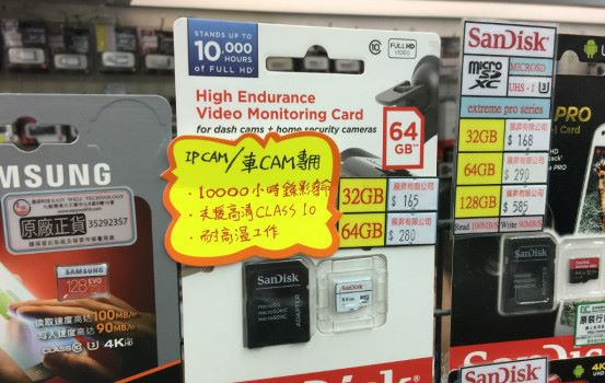 【場料】車 CAM 必備 MicroSD 錄足 10,000 小時