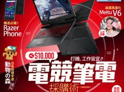 【#1268 PCM】<$10,000 電競筆電採購術