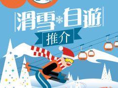 【#1268 50Tips】滑雪自遊推介