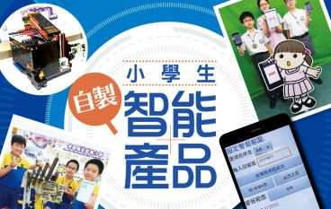 【#1268 eKids】小學生自製智能產品